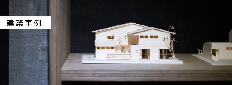 イロハ設計室 建築事例