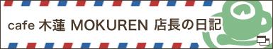 cafe MOKUREN ブログページへ