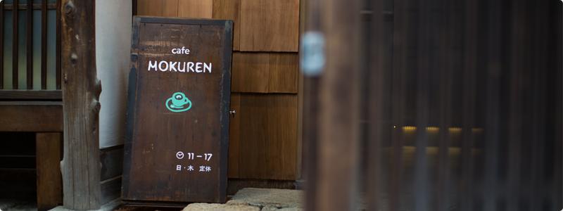 cafe MOKUREN 画像